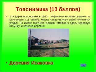 Топонимика (10 баллов) Эта деревня основана в 1910 г. переселенческими семьям