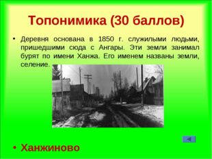 Топонимика (30 баллов) Деревня основана в 1850 г. служилыми людьми, пришедшим