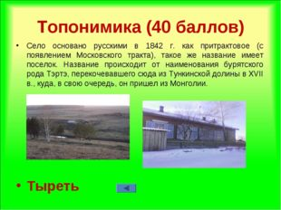 Топонимика (40 баллов) Село основано русскими в 1842 г. как притрактовое (с п