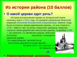 Из истории района (10 баллов) О какой церкви идет речь? История возникновения