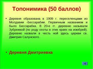 Топонимика (50 баллов) Деревня образована в 1909 г. переселенцами из Молдавии