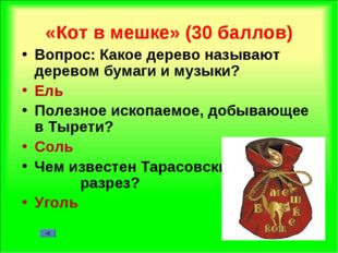 «Кот в мешке» (30 баллов) Вопрос: Какое дерево называют деревом бумаги и музы
