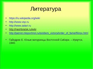 Литература https://ru.wikipedia.org/wiki http://www.vsp.ru http://www.zalari.