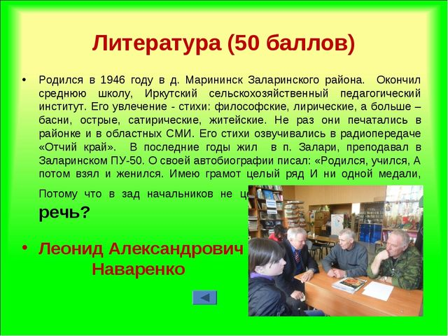 Литература (50 баллов) Родился в 1946 году в д. Марининск Заларинского района...
