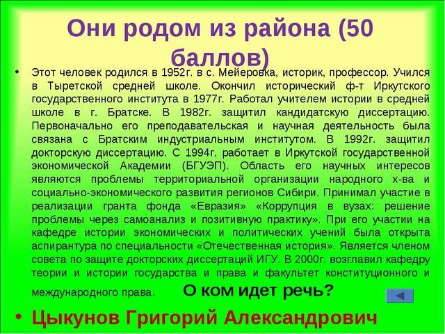 Они родом из района (50 баллов) Этот человек родился в 1952г. в с. Мейеровка,...