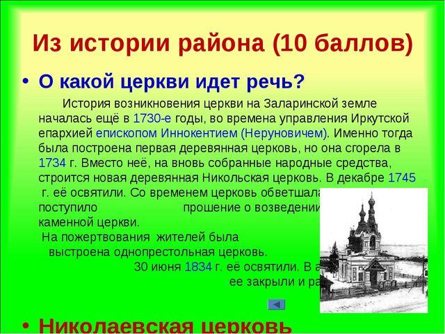 Из истории района (10 баллов) О какой церкви идет речь? История возникновения...