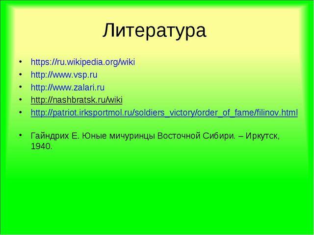 Литература https://ru.wikipedia.org/wiki http://www.vsp.ru http://www.zalari....