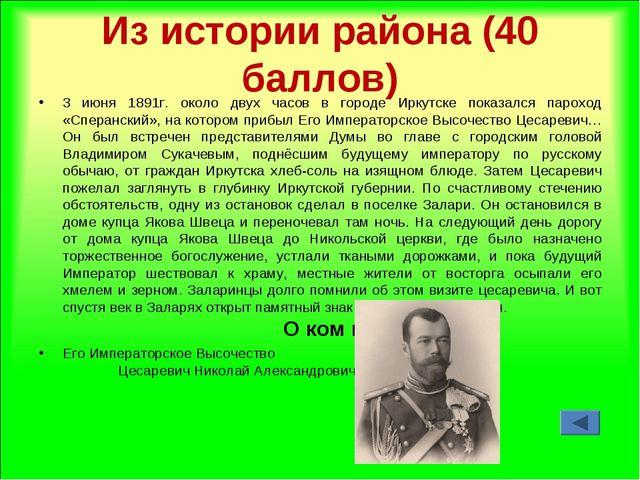Из истории района (40 баллов) 3 июня 1891г. около двух часов в городе Иркутск...