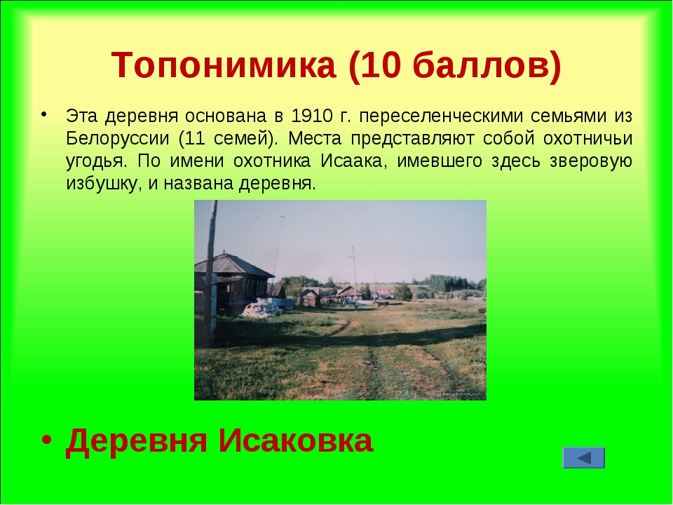 Топонимика (10 баллов) Эта деревня основана в 1910 г. переселенческими семьям...
