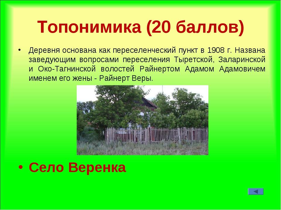 Топонимика (20 баллов) Деревня основана как переселенческий пункт в 1908 г. Н...