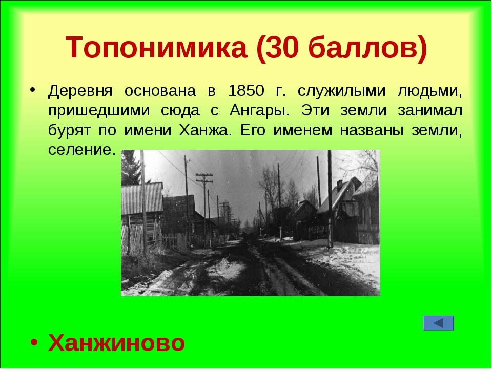 Топонимика (30 баллов) Деревня основана в 1850 г. служилыми людьми, пришедшим...