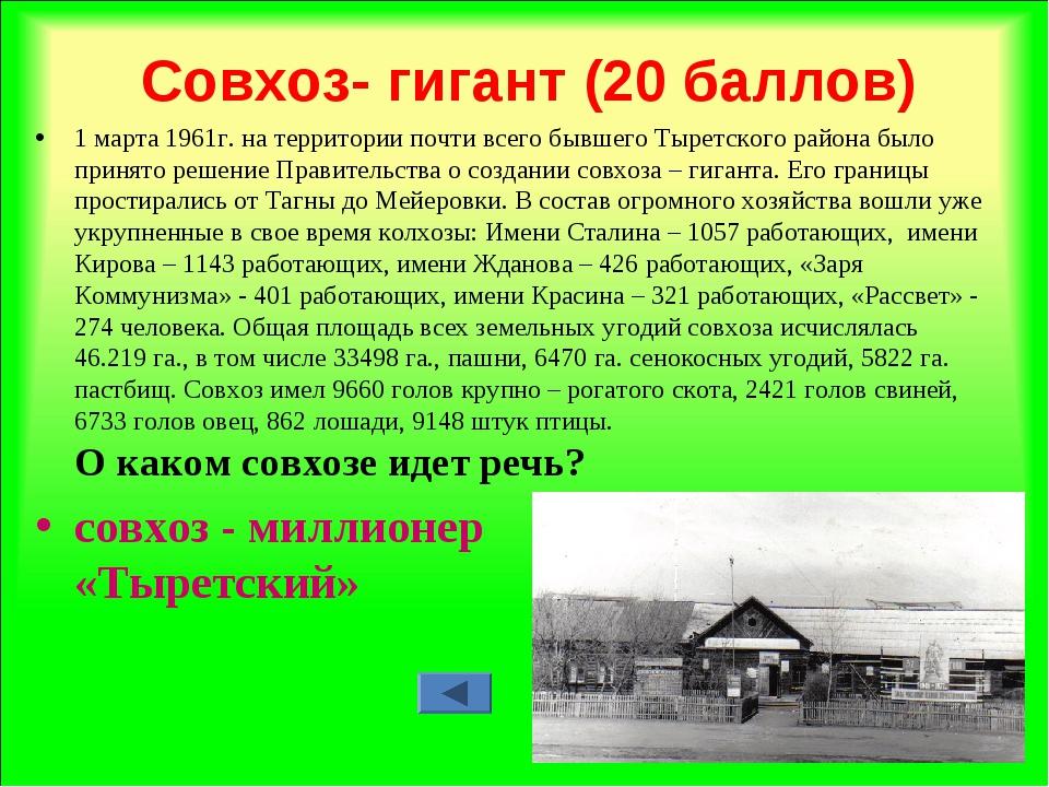 Совхоз- гигант (20 баллов) 1 марта 1961г. на территории почти всего бывшего Т...