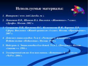 Используемые материалы: 1. Интернет ( www. intel..karelia. ru ). 2. Латюшин В