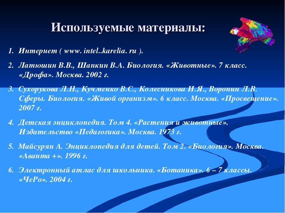 Используемые материалы: 1. Интернет ( www. intel..karelia. ru ). 2. Латюшин В...