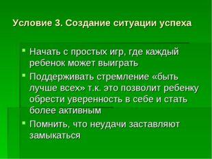 Условие 3. Создание ситуации успеха Начать с простых игр, где каждый ребенок