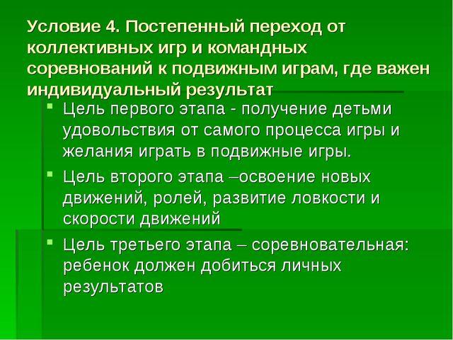 Условие 4. Постепенный переход от коллективных игр и командных соревнований к...