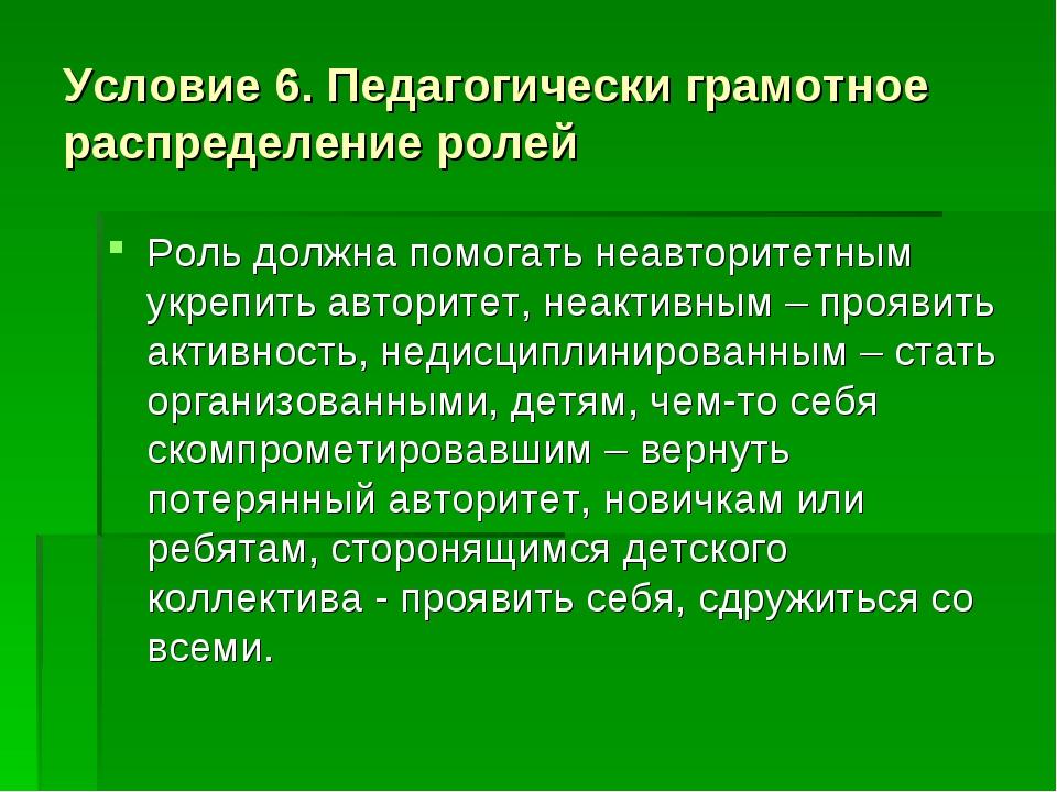 Условие 6. Педагогически грамотное распределение ролей Роль должна помогать н...