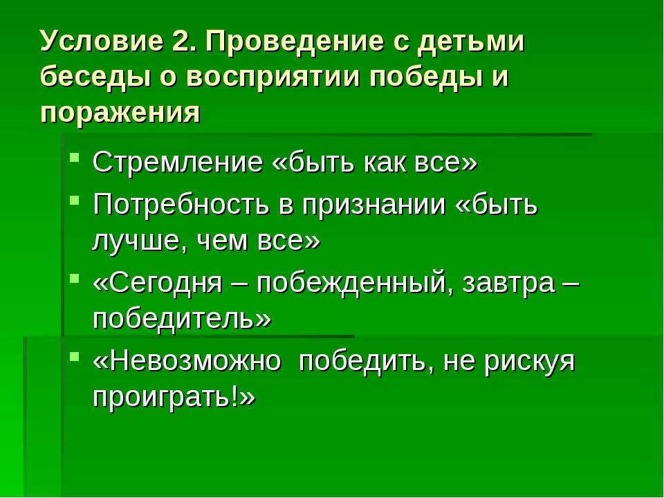 Условие 2. Проведение с детьми беседы о восприятии победы и поражения Стремле...