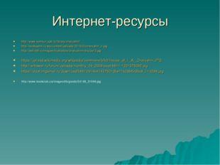 Интернет-ресурсы http://www.kotmurr.spb.ru/library/charushin/ http://bookspli