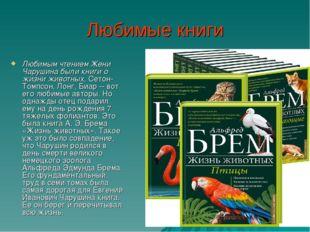 Любимые книги Любимым чтением Жени Чарушина были книги о жизни животных.Сето