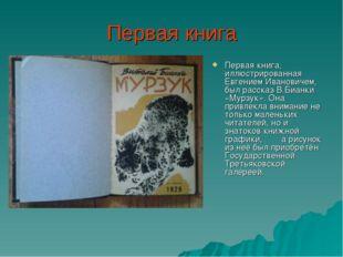Первая книга Первая книга, иллюстрированная Евгением Ивановичем, был рассказ