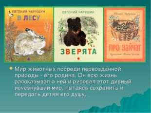 Мир животных посреди первозданной природы - его родина. Он всю жизнь рассказы