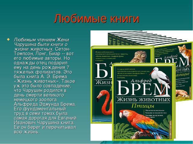 Любимые книги Любимым чтением Жени Чарушина были книги о жизни животных.Сето...