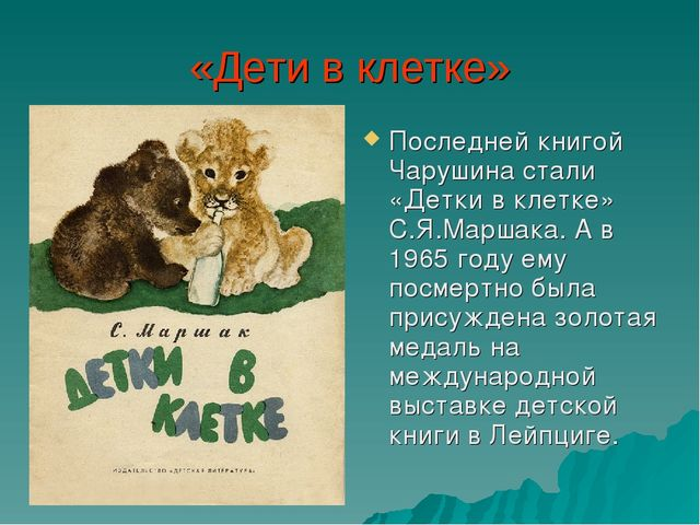 «Дети в клетке» Последней книгой Чарушина стали «Детки в клетке» С.Я.Маршака....