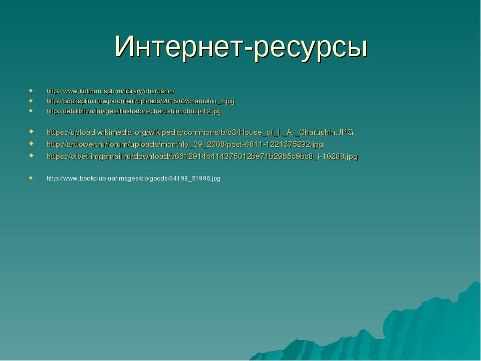 Интернет-ресурсы http://www.kotmurr.spb.ru/library/charushin/ http://bookspli...