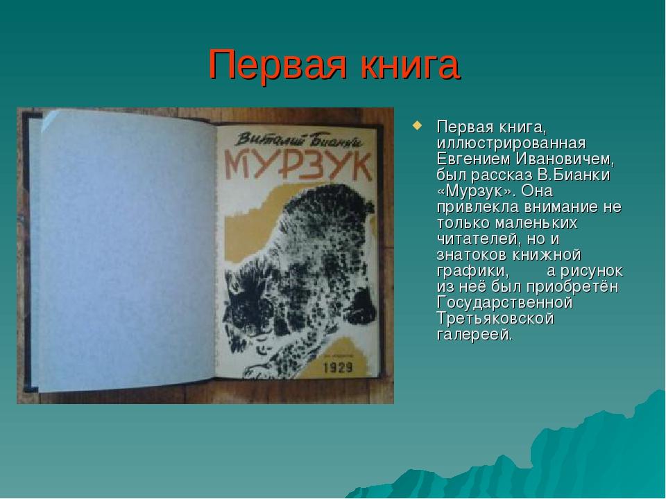 Первая книга Первая книга, иллюстрированная Евгением Ивановичем, был рассказ...