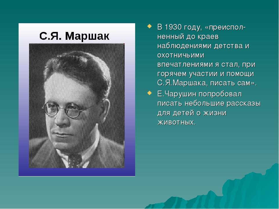 В 1930 году, «преиспол-ненный до краев наблюдениями детства и охотничьими впе...