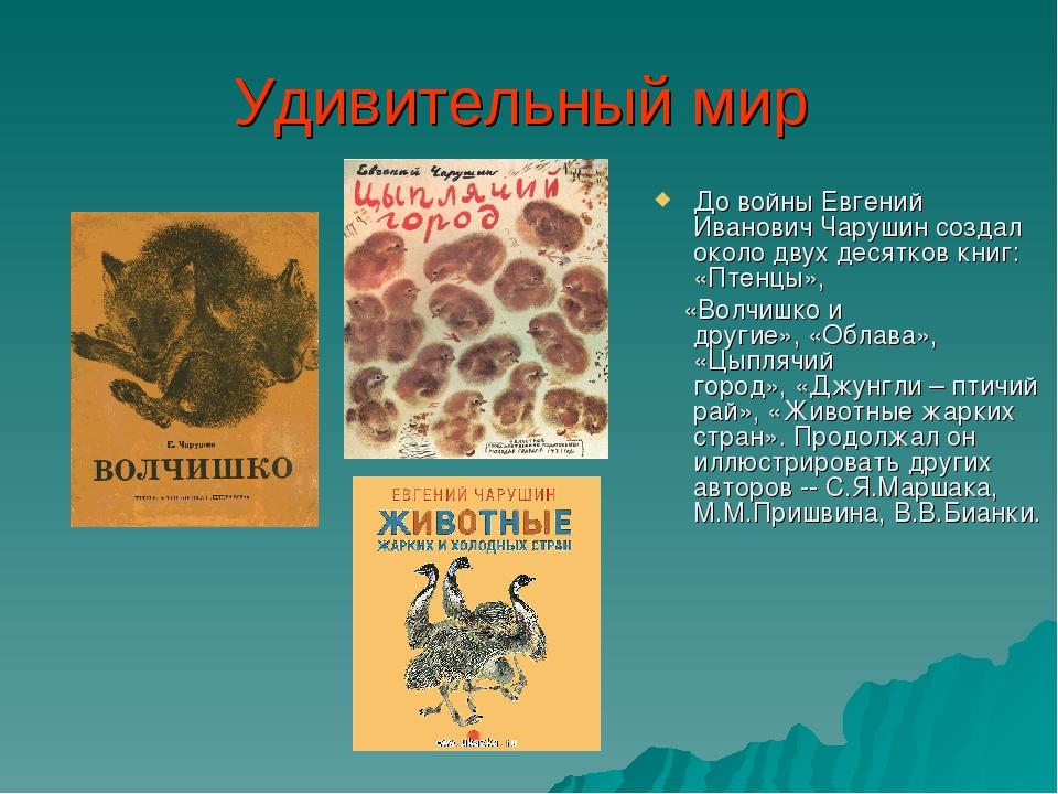 Удивительный мир До войны Евгений Иванович Чарушин создал около двух десятков...