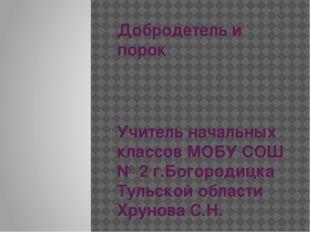 Добродетель и порок Учитель начальных классов МОБУ СОШ № 2 г.Богородицка Туль
