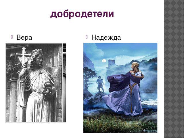 добродетели Вера Надежда