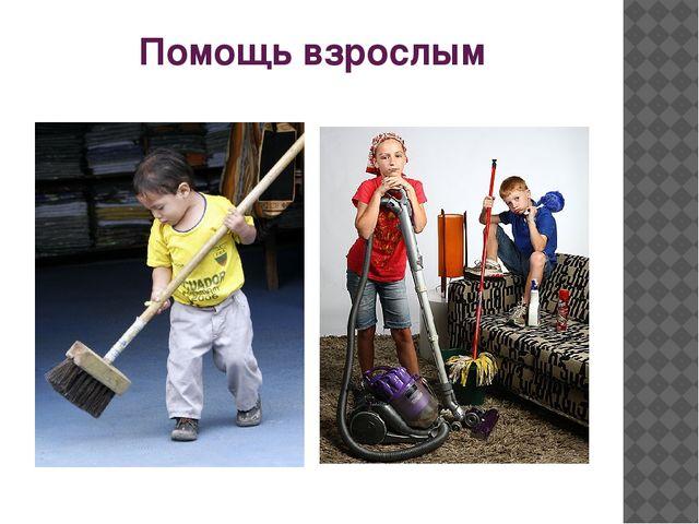 Помощь взрослым