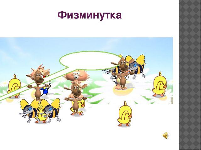 Физминутка Молодцы!