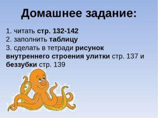 Домашнее задание: 1. читать стр. 132-142 2. заполнить таблицу 3. сделать в те