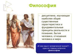 Философия дисциплина, изучающая наиболее общие существенные характеристики и