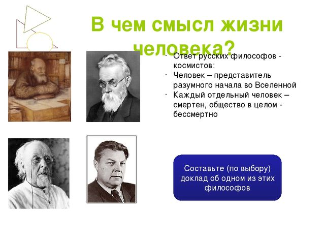 В чем смысл жизни человека? В. Вернадский Н. Федоров К. Циолковский И. Ефремо...