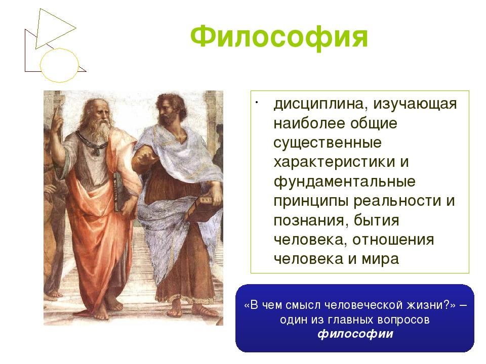 Философия дисциплина, изучающая наиболее общие существенные характеристики и...