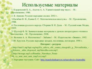 1. Кордемский Б. А., Ахатов А. А. Удивительный мир чисел. – М.: Просвещение,