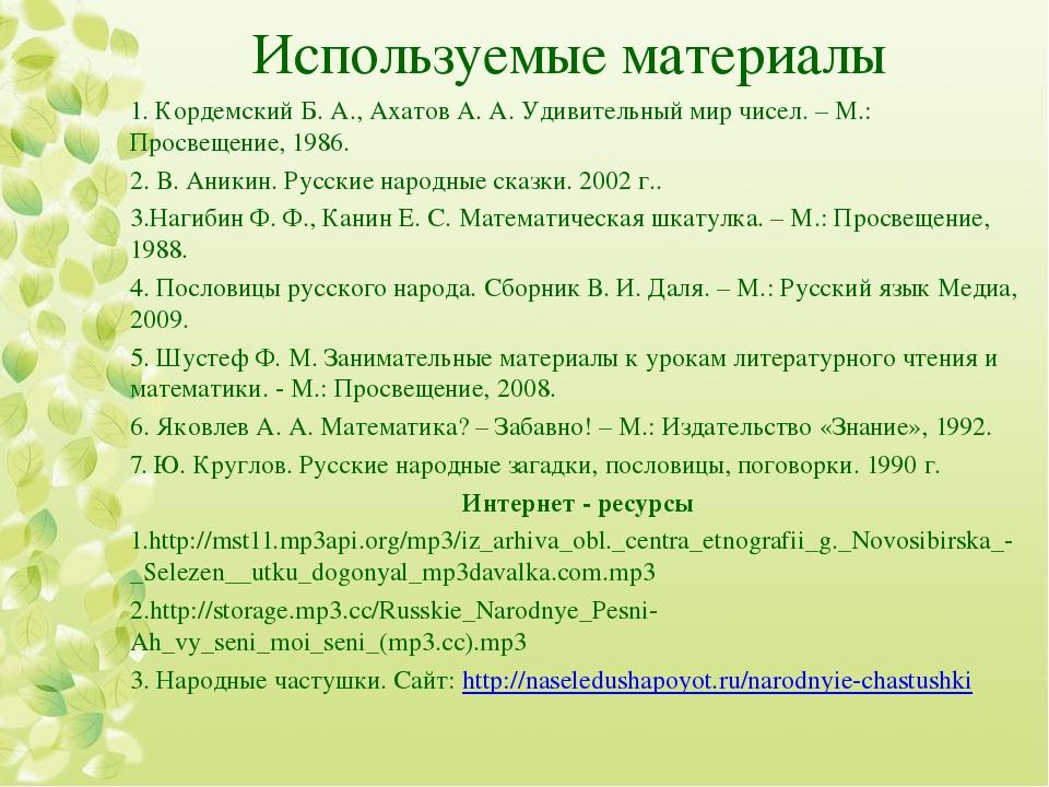 1. Кордемский Б. А., Ахатов А. А. Удивительный мир чисел. – М.: Просвещение,...