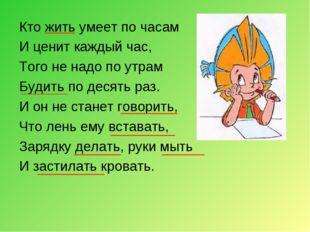 Кто жить умеет по часам И ценит каждый час, Того не надо по утрам Будить по д
