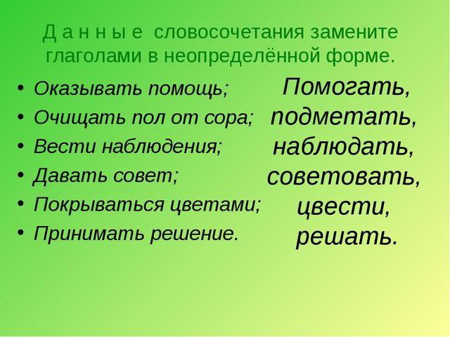 Д а н н ы е словосочетания замените глаголами в неопределённой форме. Оказыва...