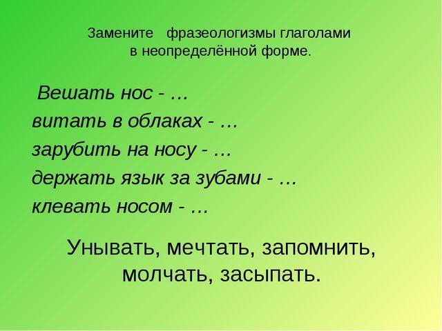 Замените фразеологизмы глаголами в неопределённой форме. Вешать нос - … витат...