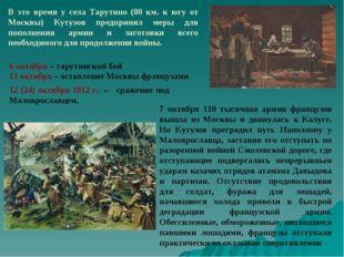12 (24) октября 1812 г.. – сражение под Малоярославцем. 6 октября – тарутинск