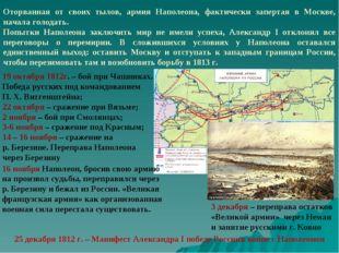 25 декабря 1812 г. – Манифест Александра I победе Россиив войне с Наполеоном
