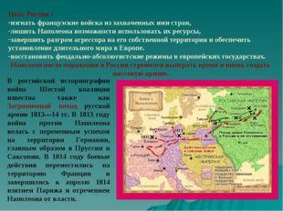 Цель России : изгнать французские войска из захваченных ими стран, лишить Нап