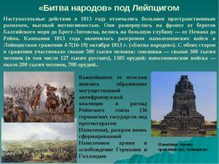 «Битва народов» под Лейпцигом Наступательные действия в 1813 году отличались
