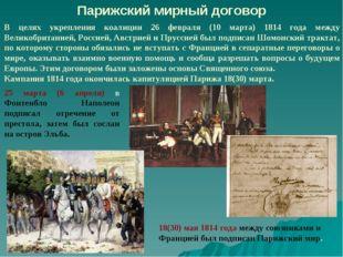 Парижский мирный договор В целях укрепления коалиции 26 февраля (10 марта) 18